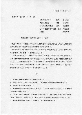 市長に提出した前会派連名の要望書