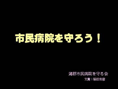 藤枝市立総合病院を守る会結成総会でのレポート