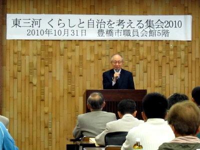 東三河くらしと自治を考える集会2010にて