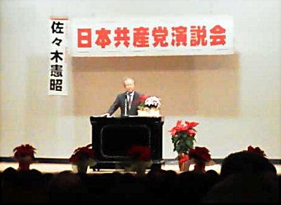 日本共産党演説会にて