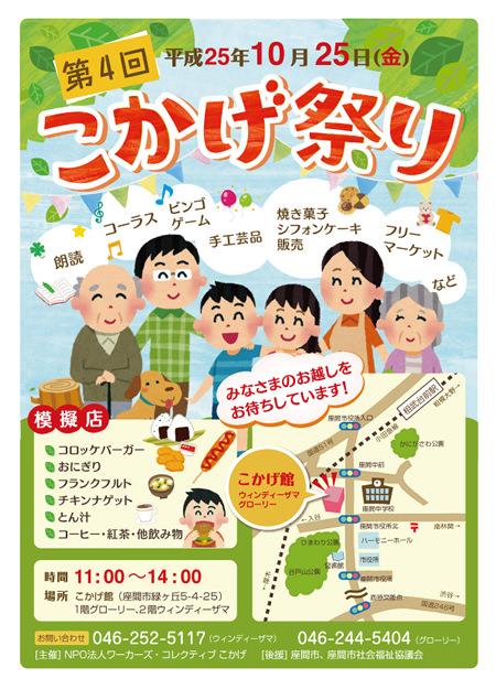 こかげ祭り2013年10月25日(金)こかげ館にて(座間市緑が丘5-4-25)開催!