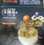 太陽系新シリーズ