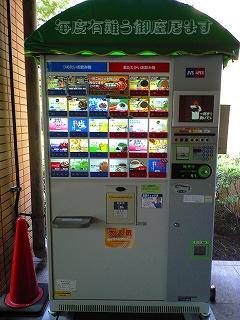 病院の外に置いてある自販機