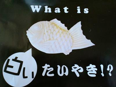 白い たいやき・・・???