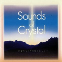 CD/クリスタルの響き
