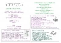 7月29日長野中面
