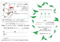 7月29日長野表