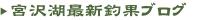 宮沢湖最新釣果ブログ