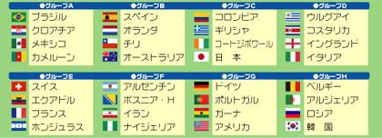 2014FIFAワールドカップ☆レアト...