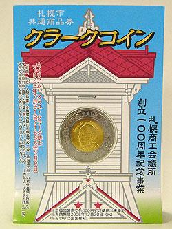 クラークコイン(表)