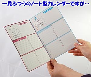 からくりカレンダー