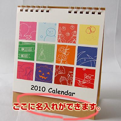 卓上カレンダー2010年度