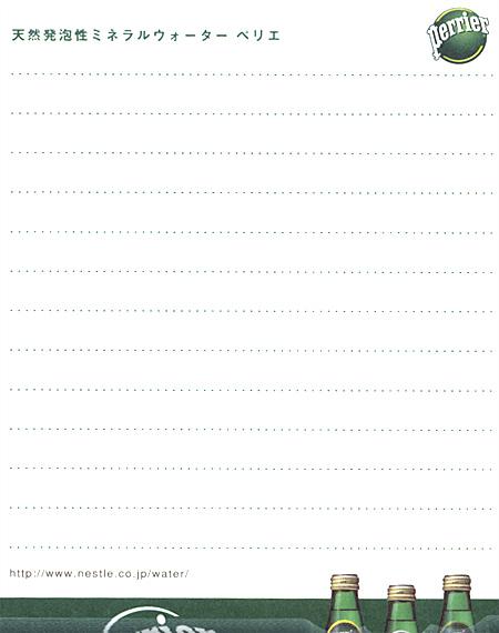 型抜き斜めカットメモ帳