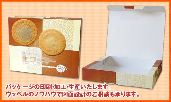 事例*お菓子のパッケージ