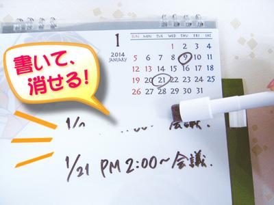 【卓上カレンダー】ホワイトボードカレンダー(専用ペン付)