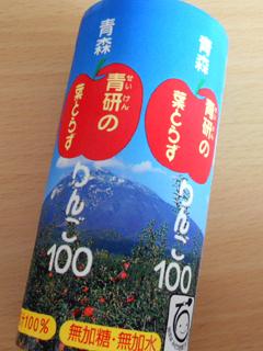 青研の葉とらずりんご100
