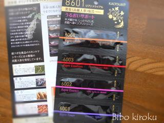 KAOTSUBO(カオツボ) 8601リプリトライアル