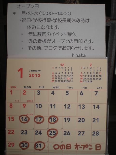 1月のオープン日