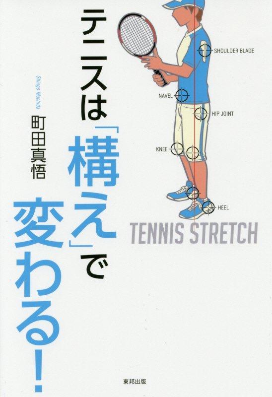 第1章 テニスが変わる構え『スクワットポジション』とは?