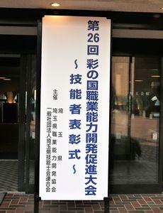 テクノホルティ園芸専門学校 技能検定 成績優秀者 01.JPG