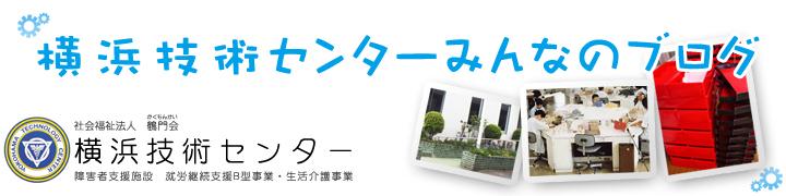 横浜技術センターみんなのブログトップページへ戻ります