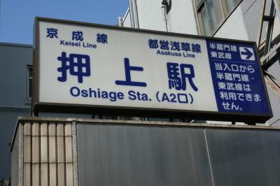 京成線・投影浅草線押上駅
