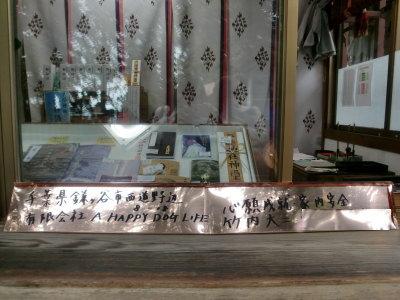 長野県戸隠神社銅版画像