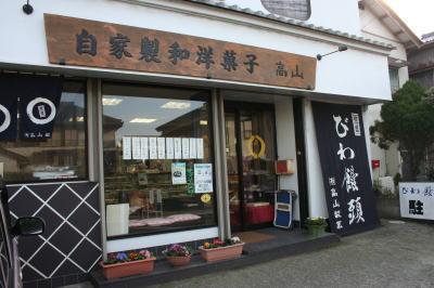 高山製菓画像
