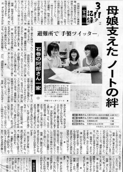 宮城県石巻市新聞記事画像