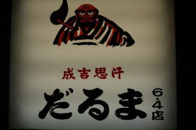 札幌ジンギスカンだるま画像