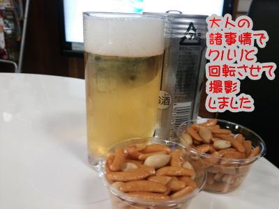 カードラウンジビールおつまみ画像