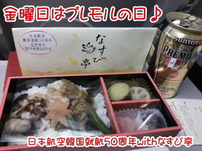 JAL機内食なすび亭画像