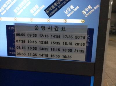 金海空港リムジンバス時刻表画像