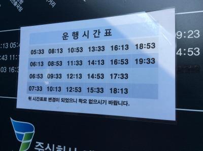 釜山チャガルチ市場リムジンバス時刻表