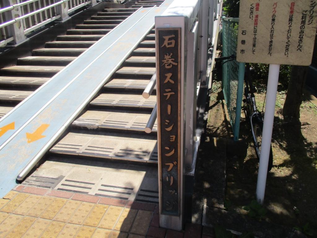 ステーションブリッジ