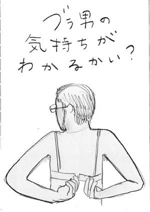 ブラ男表紙ラフ4.jpg