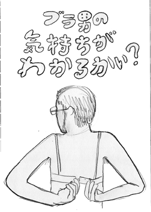 ブラ男表紙ラフ6.jpg