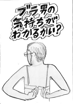 ブラ男表紙ラフ7.jpg