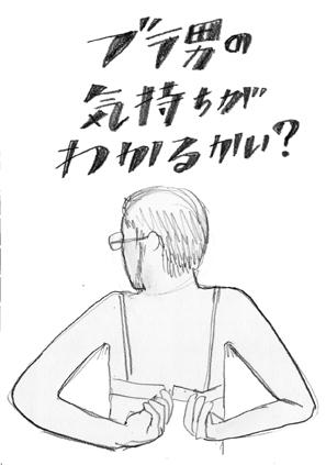 ブラ男表紙ラフ8.jpg