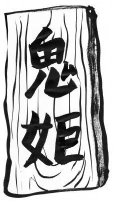 82鬼姫1.jpg