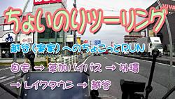 越谷へモトブログ