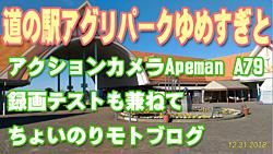 道の駅アグリパークゆめすぎと動画