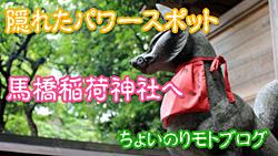 パワースポット馬橋稲荷神社