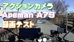 アクションカメラA79録画テスト