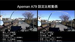 アクションカメラApeman A79設定比較テスト