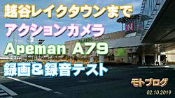 レイクタウンまでApeman A79カメラテスト