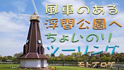浮間公園表紙サムネイル