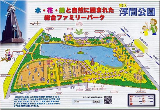 浮間公園案内図