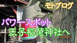 王子稲荷神社モトブログ