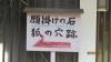 王子稲荷神社写真14